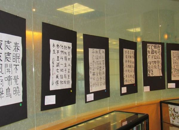 wright state chinese calligraphy